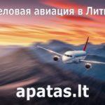 Деловая авиация Литвы